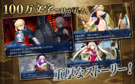 Fate/Grand Order APK indir [v1.28.3]