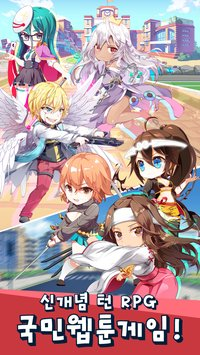 God of Highschool APK indir [v2.2.547]